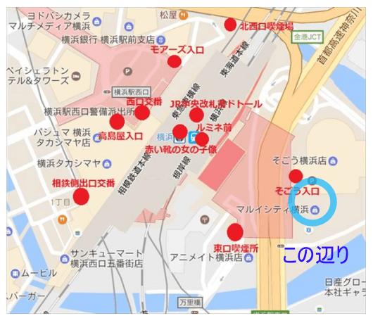 横浜駅待ち合わせ