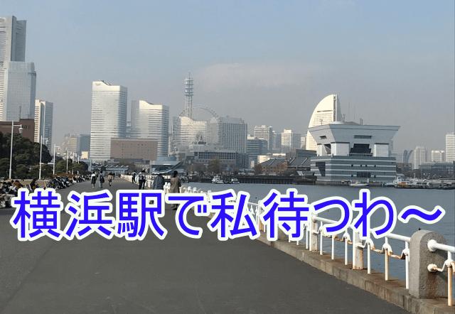 横浜待合せ場所