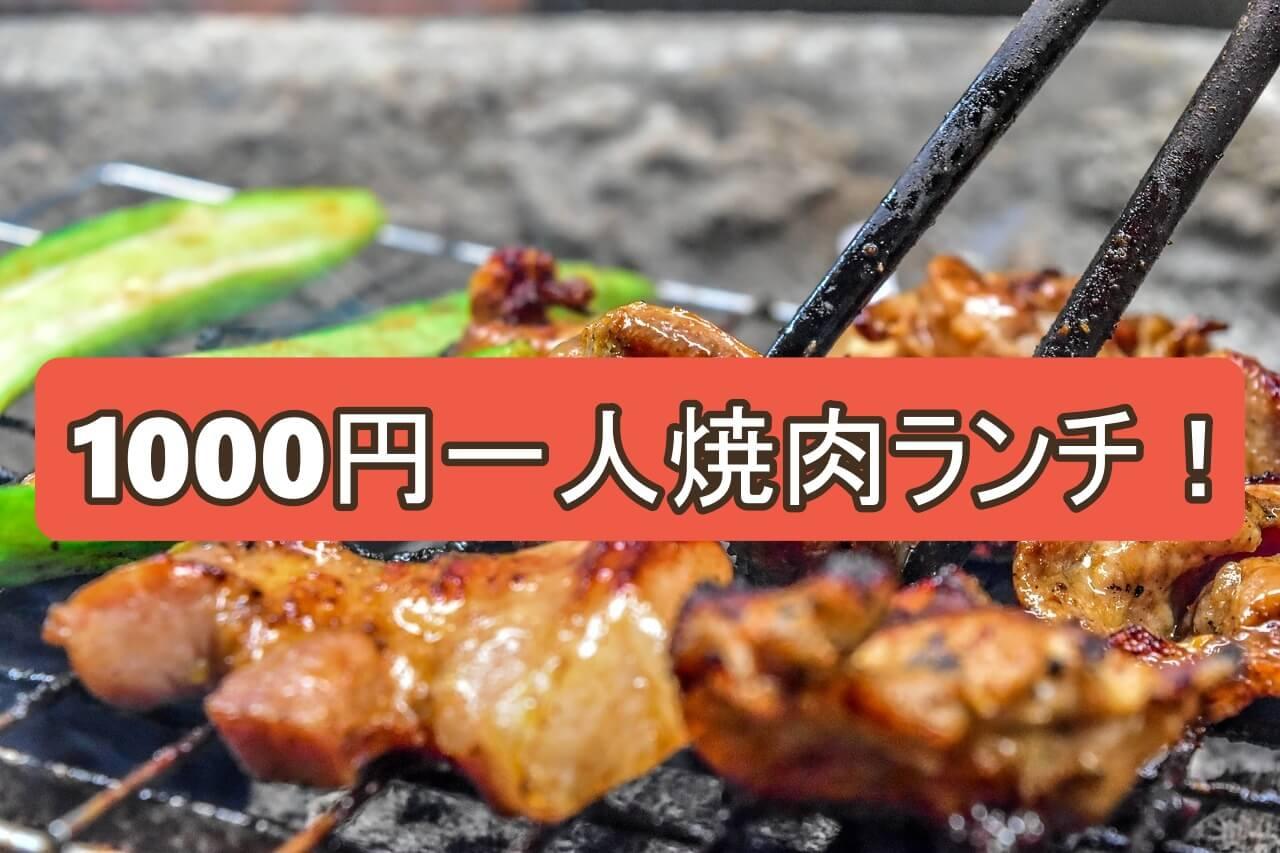 一人横浜1000円ランチ