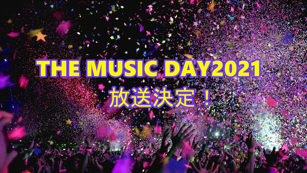 THE MUSIC DAY2021